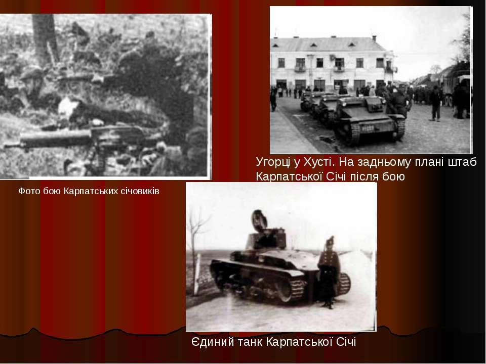 Фото бою Карпатських січовиків Єдиний танк Карпатської Січі Угорці у Хусті. Н...