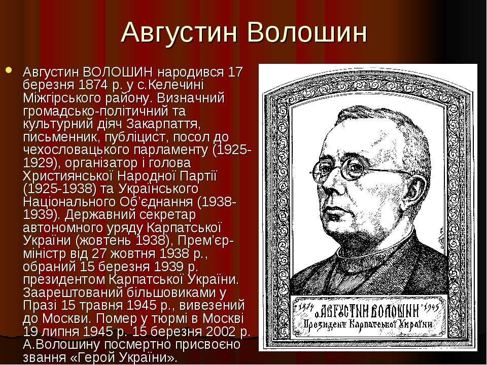 Августин Волошин Августин ВОЛОШИН народився 17 березня 1874 р. у с.Келечині М...