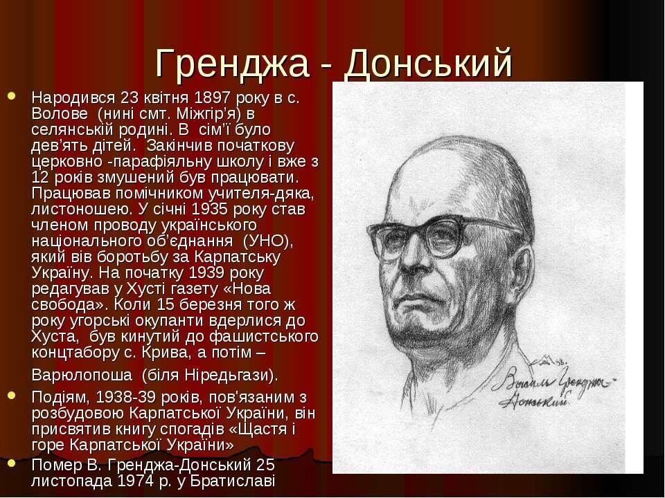 Гренджа - Донський Народився 23 квітня 1897 року в с. Волове (нині смт. Міжгі...