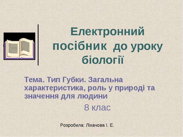 Електронний посібник до уроку біології Тема. Тип Губки. Загальна характеристи...