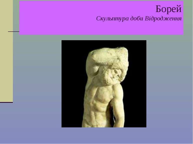 Борей Скульптура доби Відродження