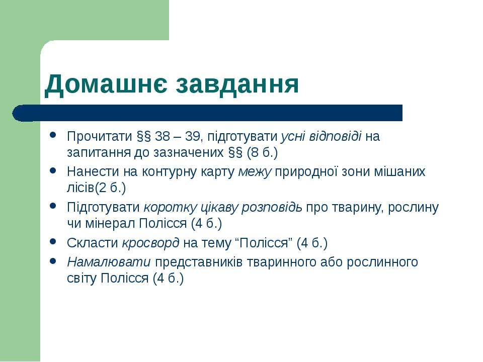 Домашнє завдання Прочитати §§ 38 – 39, підготувати усні відповіді на запитанн...