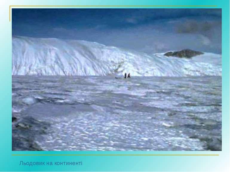 Льодовик на континенті