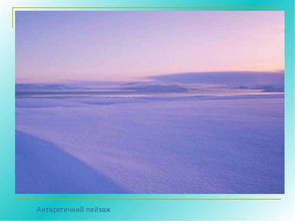 Антарктичний пейзаж
