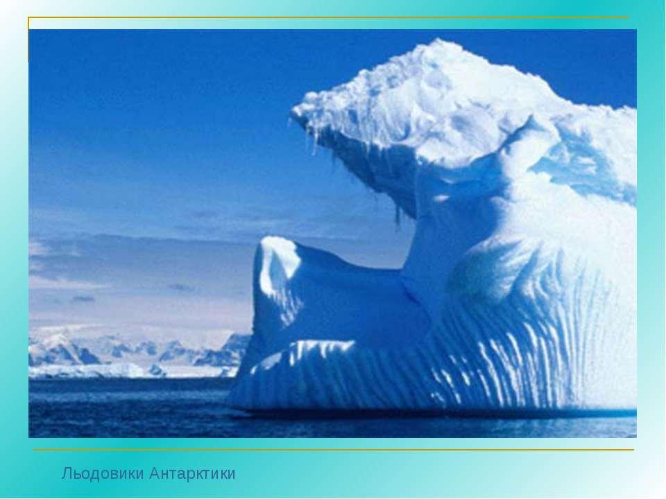 Льодовики Антарктики