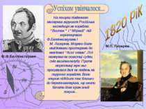 Ф.Ф.Беллінсгаузен М.П. Лазарев На пошуки південного материка вирушила Російсь...