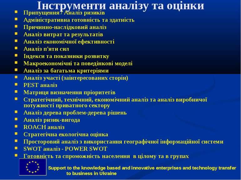 Інструменти аналізу та оцінки Припущення / Аналіз ризиків Адміністративна гот...