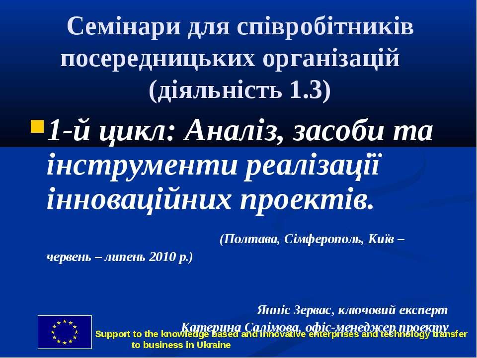 Семінари для співробітників посередницьких організацій (діяльність 1.3) 1-й ц...
