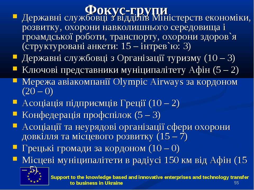 * Фокус-групи Державні службовці з відділів Міністерств економіки, розвитку, ...