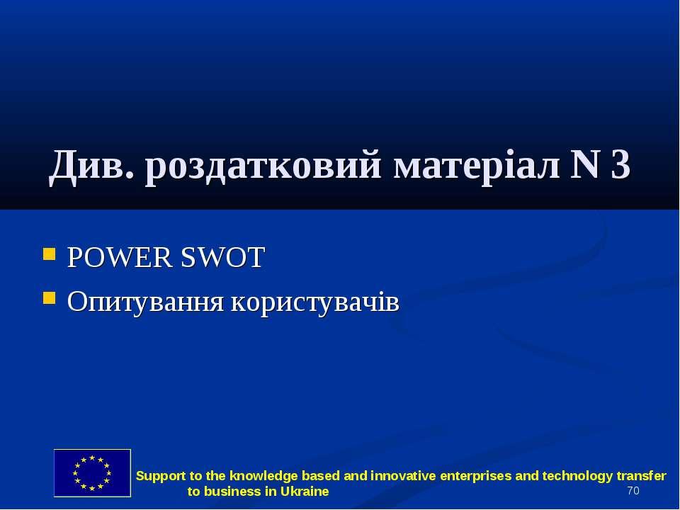 * Див. роздатковий матеріал N 3 POWER SWOT Опитування користувачів Support to...