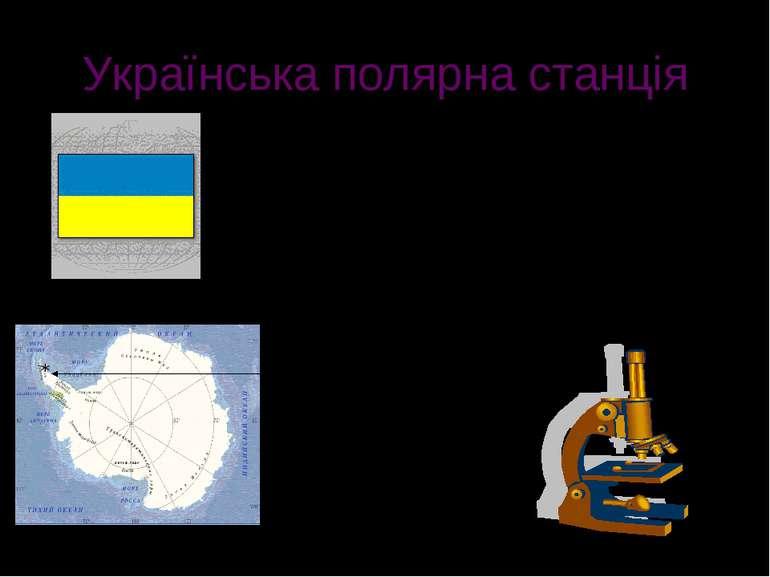 Українська полярна станція На станції Академік Вернадський з 1996 р. працюють...