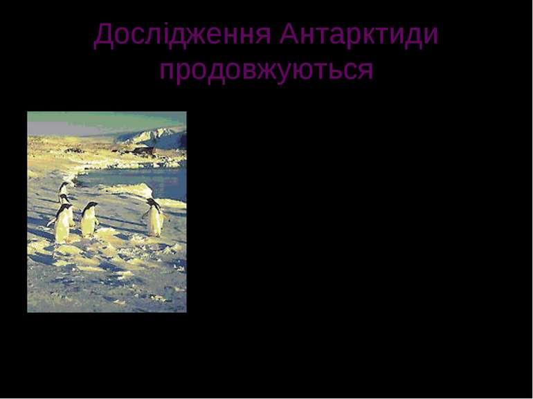 Дослідження Антарктиди продовжуються Результати наукових досліджень на Льодов...