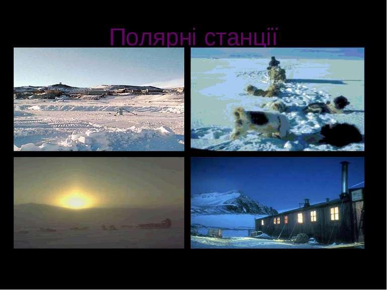 Полярні станції В Антарктиді на 38 станціях працюють науковці із 17 країн світу.