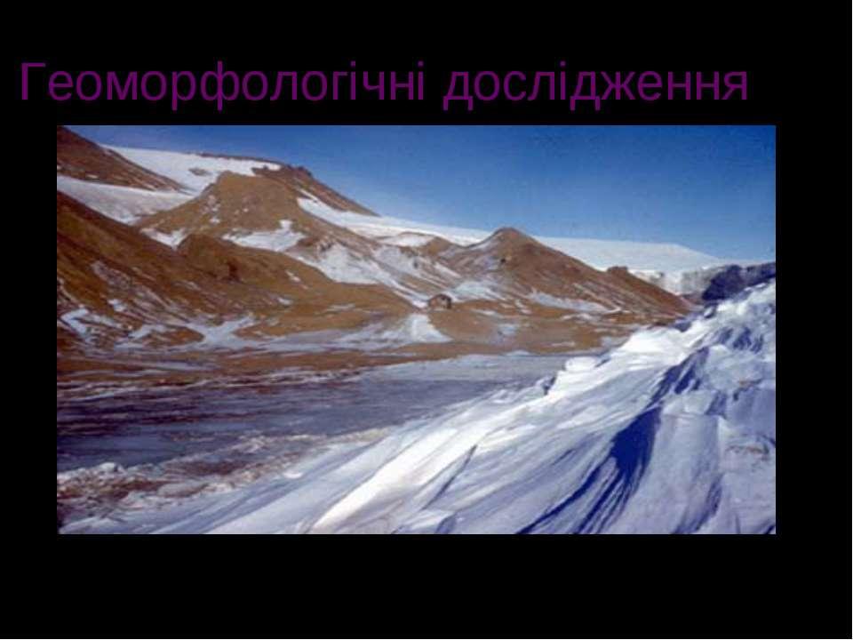 Геоморфологічні дослідження Геоморфологи досліджують підлідний рельєф