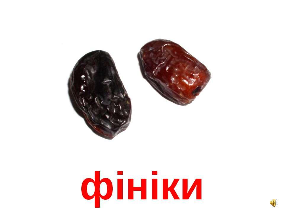 фініки