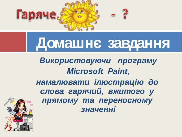Використовуючи програму Microsoft Paint, намалювати ілюстрацію до слова гаряч...
