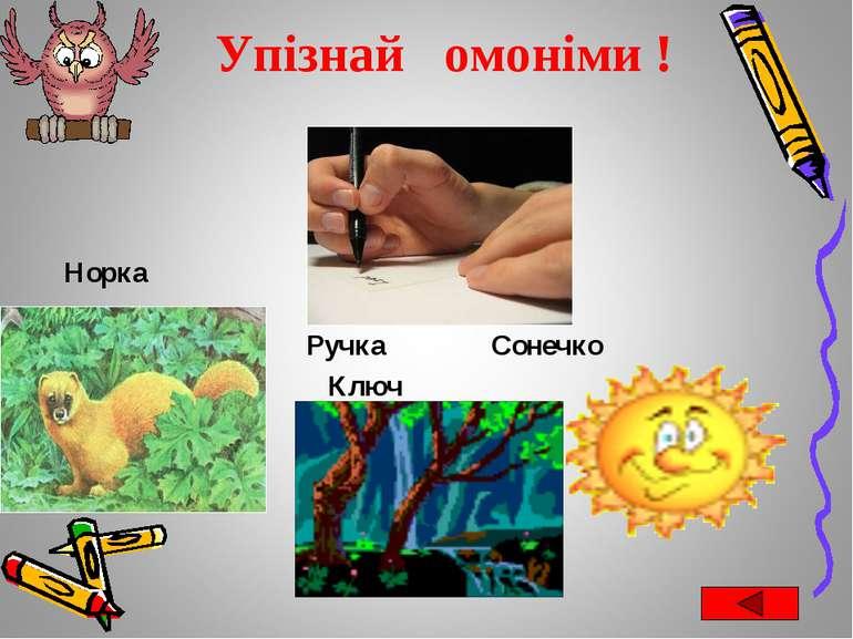 Упізнай омоніми ! Норка Ручка Сонечко Ключ