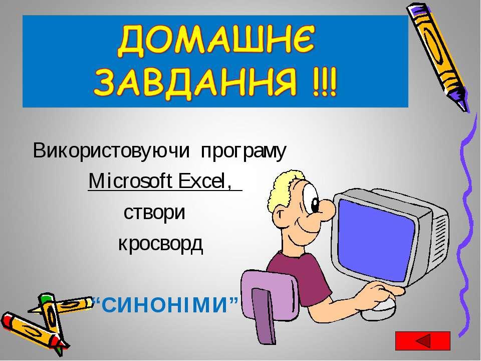 """Використовуючи програму Microsoft Excel, створи кросворд """"СИНОНІМИ"""""""