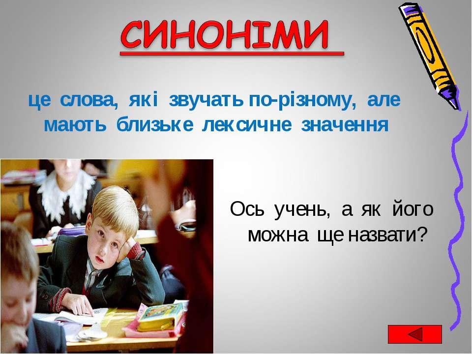 це слова, які звучать по-різному, але мають близьке лексичне значення Ось уче...