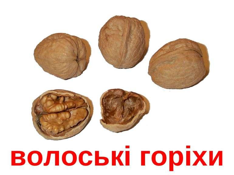 волоські горіхи