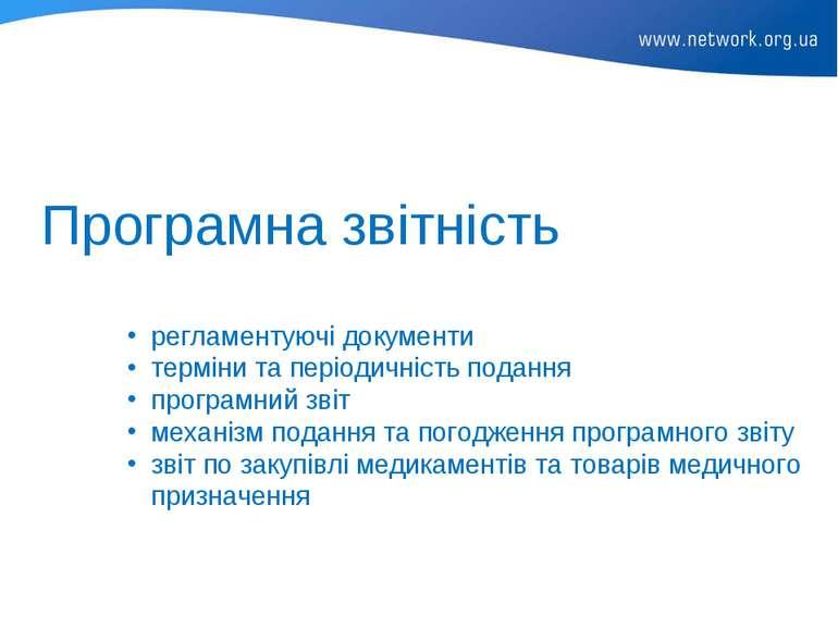 Програмна звітність регламентуючі документи терміни та періодичність подання ...