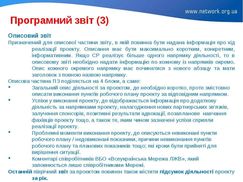 Програмний звіт (3) Описовий звіт Призначений для описової частини звіту, в я...