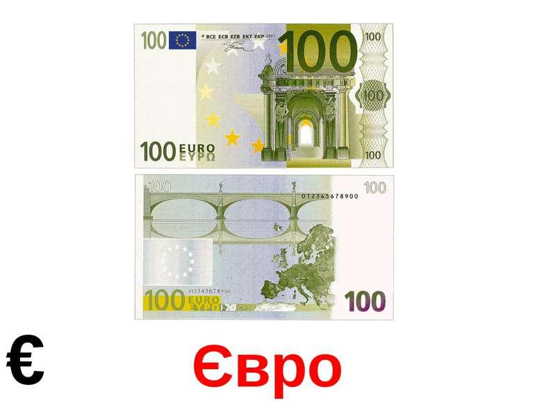 Євро €