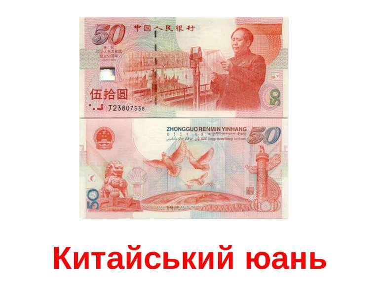 Китайський юань