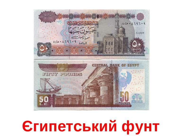 Єгипетський фунт