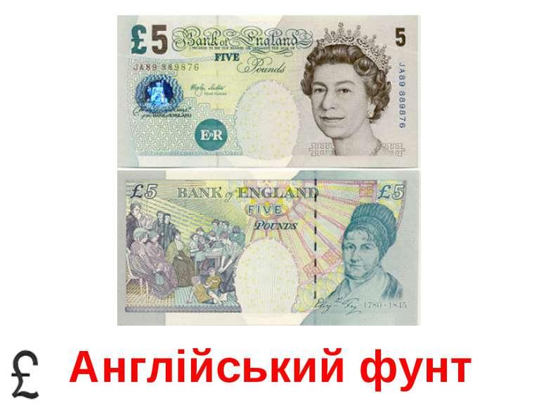 Англійський фунт