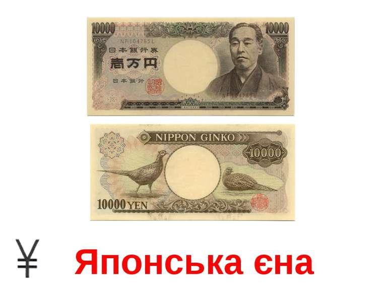 Японська єна