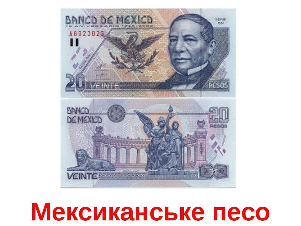 Мексиканське песо