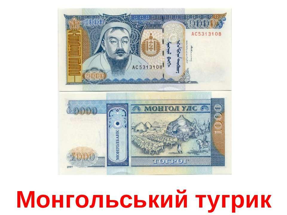 Монгольський тугрик