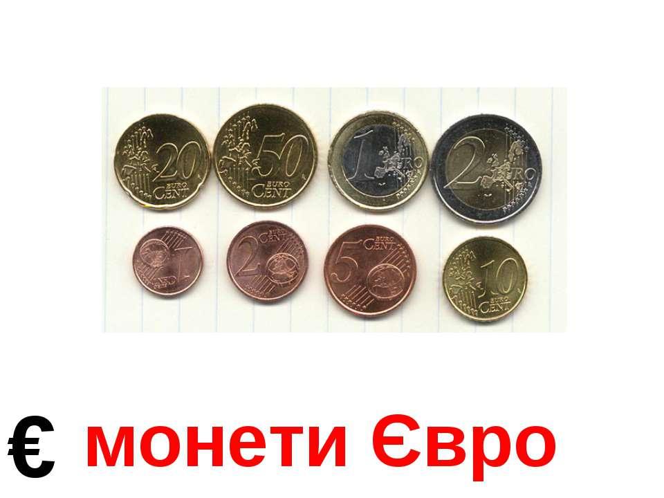 монети Євро €