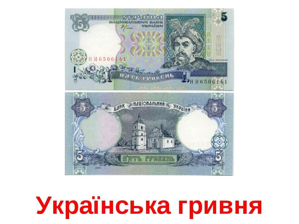 Українська гривня