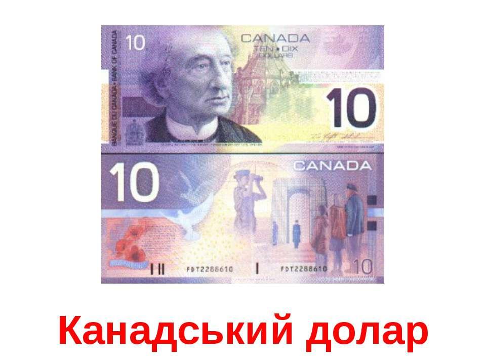 Канадський долар