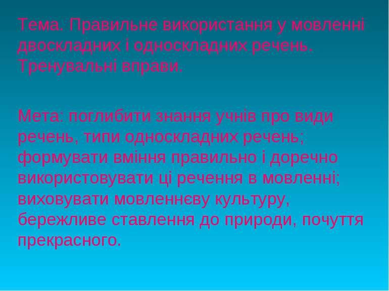 Тема. Правильне використання у мовленні двоскладних і односкладних речень. Тр...
