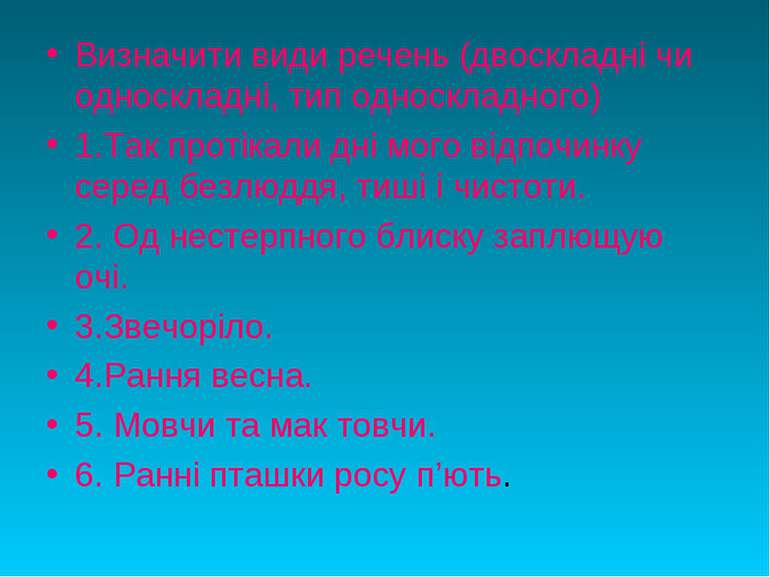 Визначити види речень (двоскладні чи односкладні, тип односкладного) 1.Так пр...