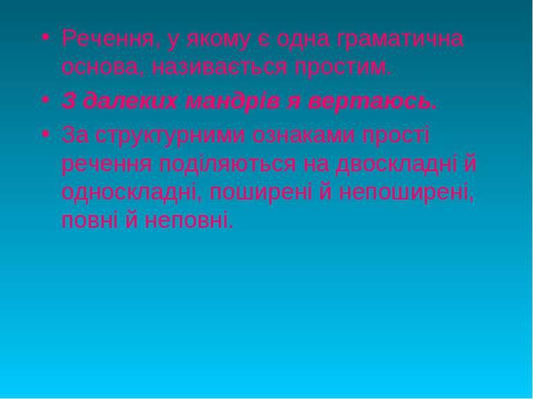 Речення, у якому є одна граматична основа, називається простим. З далеких ман...