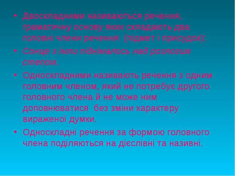 Двоскладними називаються речення, граматичну основу яких складають два головн...