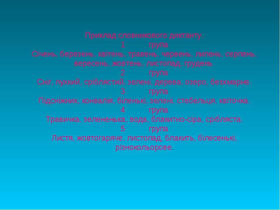 Приклад словникового диктанту. 1 група Січень, березень, квітень, травень, че...