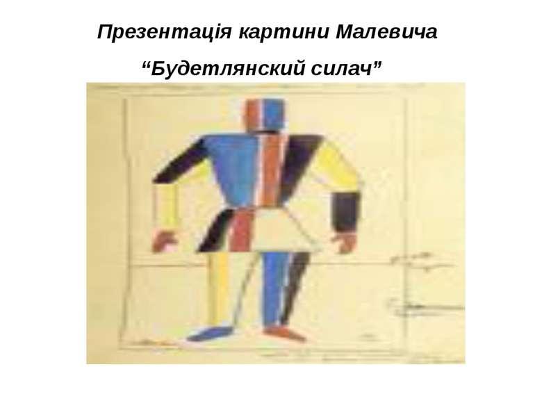 """Презентація картини Малевича """"Будетлянский силач"""""""