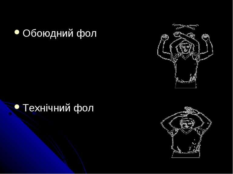 Обоюдний фол Технічний фол