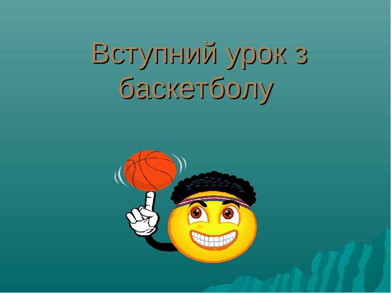 Вступний урок з баскетболу