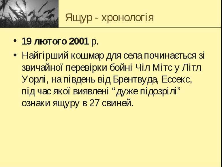 Ящур - хронологія 19 лютого 2001 р. Найгірший кошмар для села починається зі ...