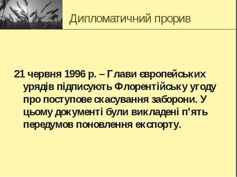 Дипломатичний прорив 21 червня 1996 р. – Глави європейських урядів підписують...