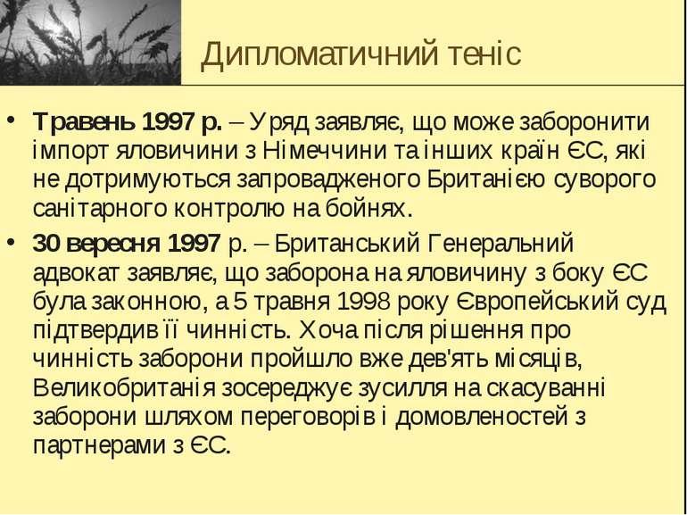 Дипломатичний теніс Травень 1997 р. – Уряд заявляє, що може заборонити імпорт...