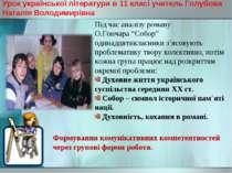 Урок української літератури в 11 класі учитель Голубова Наталія Володимирівна...