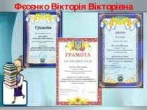 Фєсєнко Вікторія Вікторівна