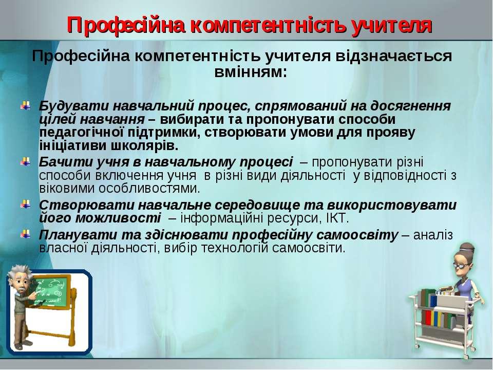 Професійна компетентність учителя Професійна компетентність учителя відзначає...